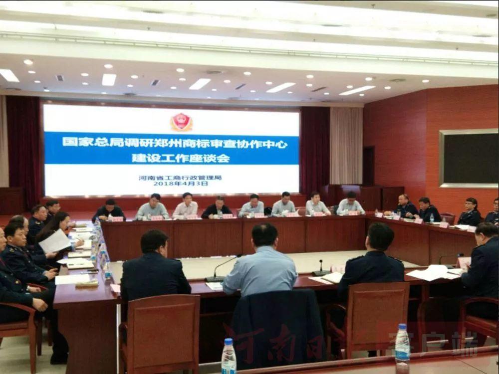 全国第五个商标审查协作中心落户郑州!