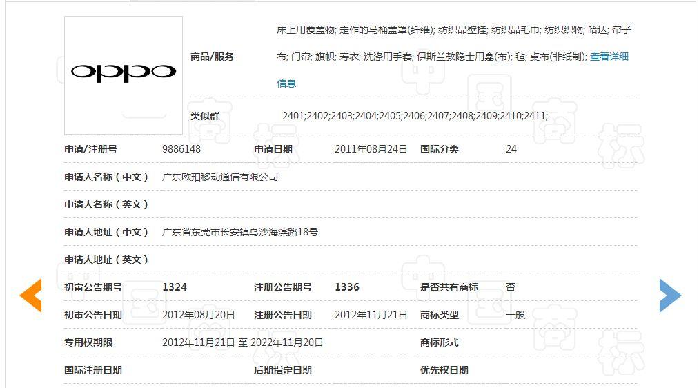 「OPPO」商标撤销复审决定书(全文)