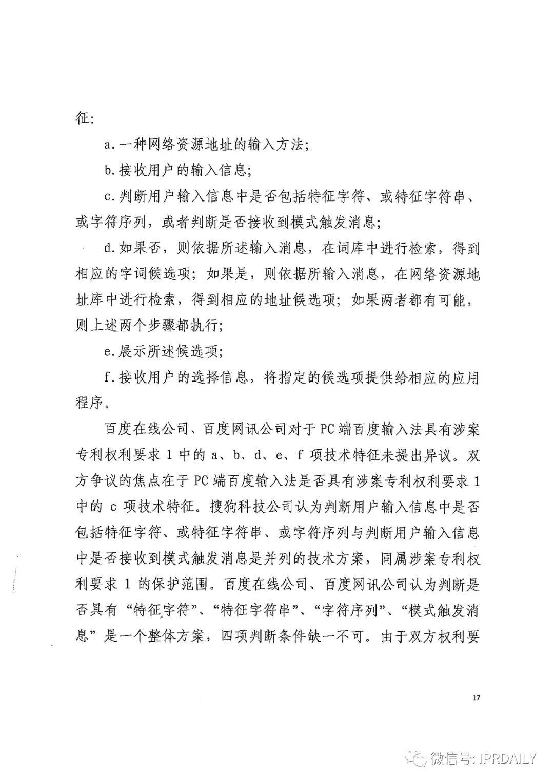 """搜狗诉百度专利侵权办案札记 ——""""网络资源地址输入""""案(判决书全文)"""