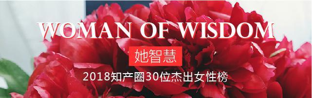 征集| 2018知产圈30位杰出女性:who is the Woman of Wisdom?