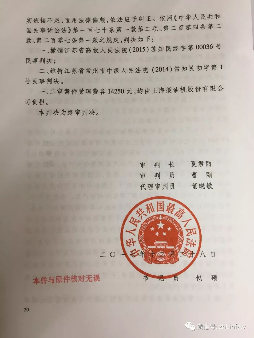 """【案情梳理】最高院改判:""""东风""""定牌加工不侵权!"""