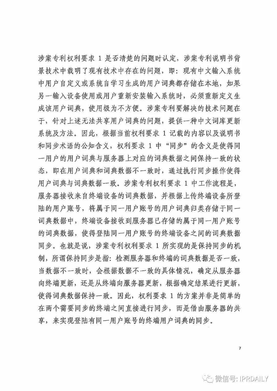 """搜狗诉百度专利侵权办案札记——关于""""一种中文词库更新系统及方法""""案(判决书全文)"""