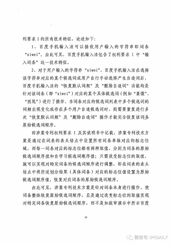 """搜狗诉百度专利侵权办案札记——""""恢复候选词顺序""""案(附判决书)"""