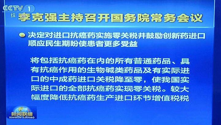 【晨报】抗癌药进口零关税、临床申请由批准制改为默认制、加强知识产权保护...