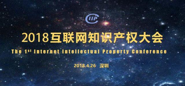 """""""共倡IIP联盟"""" 2018互联网知识产权大会即将召开!"""