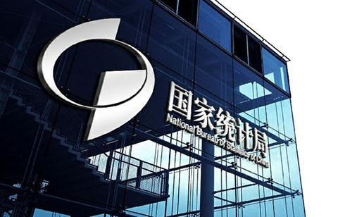 #晨报#国家统计局司长:2017中国申请人通过《专利合作条约》提交的国际专利申请量居世界第二