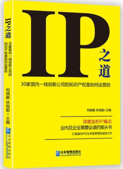 IP之道独家选载 | 总经办里的古德曼!企业知识产权跨部门管理实务