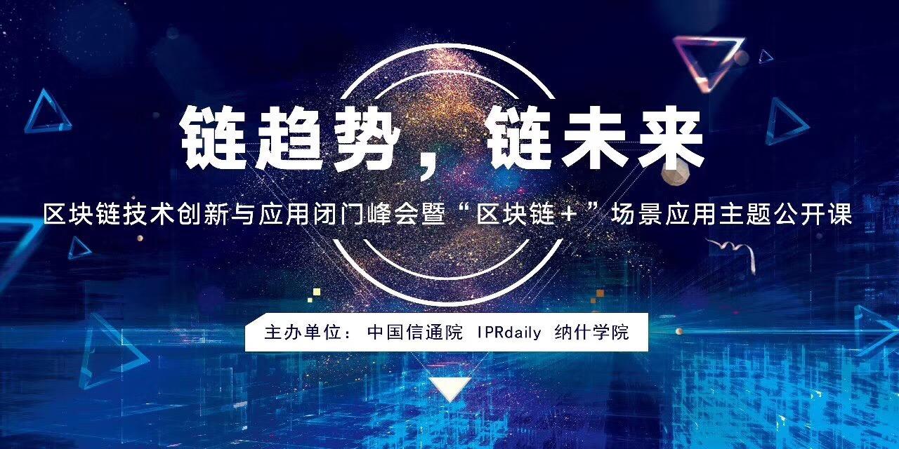 """倒计时!区块链技术创新与应用闭门峰会(""""区块链+""""场景应用公开课)"""
