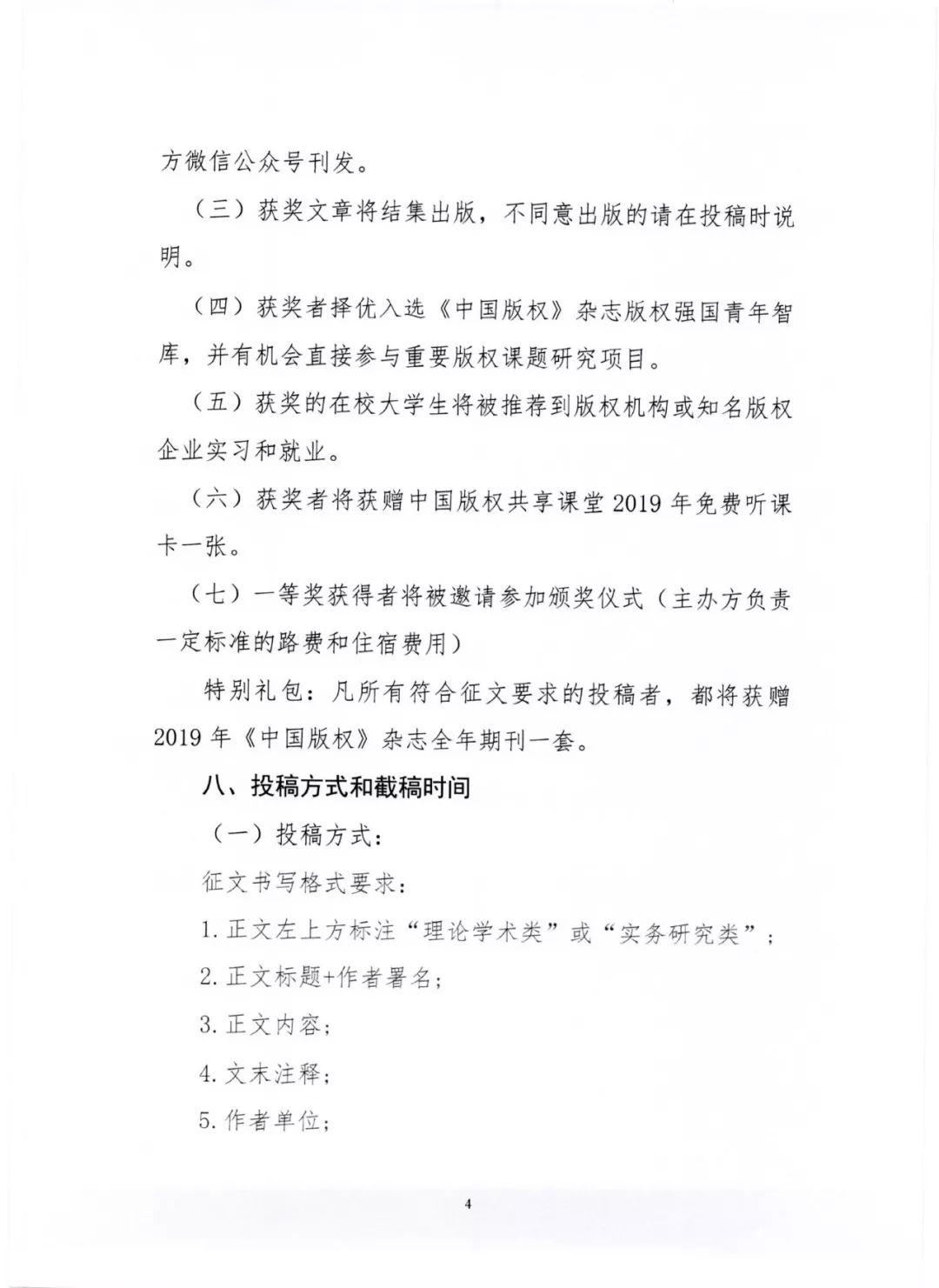 让青年成为创新中国主力军!新时代版权强国青年征文大赛正式启动,李国庆、王军、王迁成为大赛公益形象大使