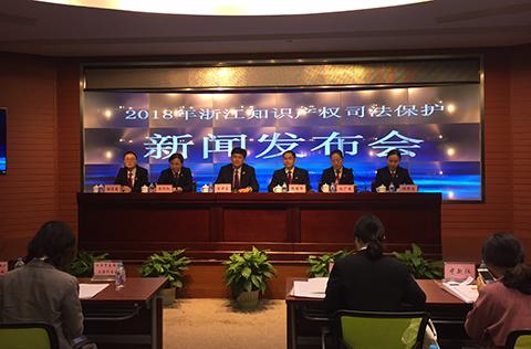 2017年浙江法院知识产权司法保护十大案例