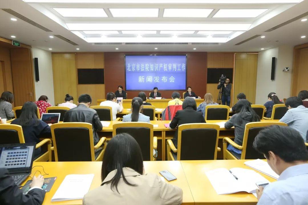"""北京法院发布2017年知识产权司法保护十大案例及""""十大创新性""""案例"""