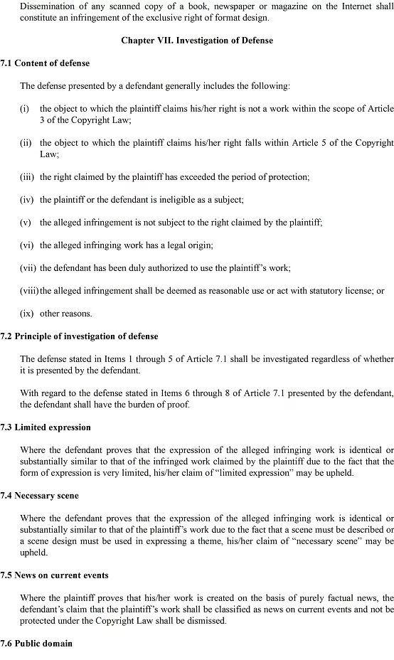 北京高院发布《侵害著作权案件审理指南》