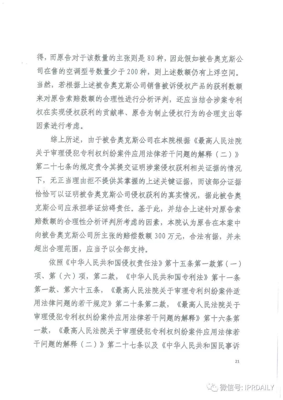 4600万!格力诉奥克斯专利侵权一审胜诉(判决书)