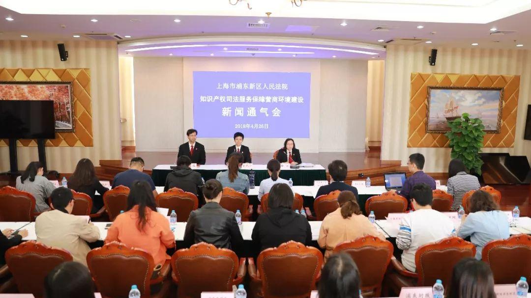 浦东法院通报2017年度知产审判情况并发布十佳案例