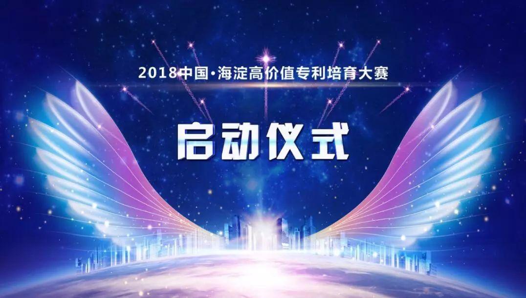 2018中国·海淀高价值专利培育大赛正式开启!(报名详情)