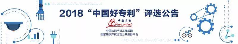 """2018年""""中国好专利""""评选工作正式开启(报名通道)"""