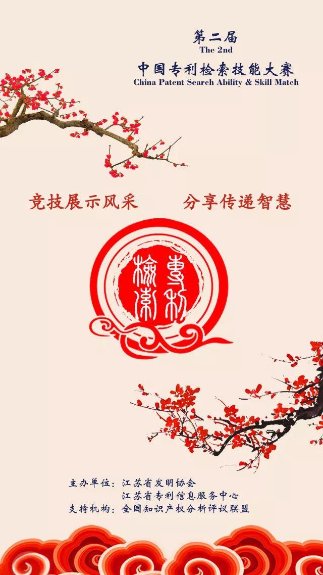 「第二届中国专利检索技能大赛」121名复赛选手名单公布!