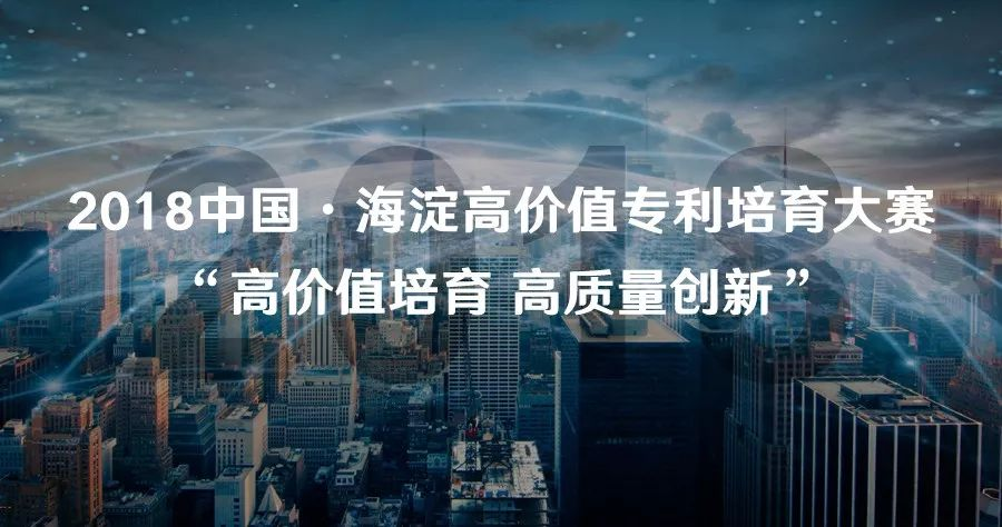 2018全球知识产权品牌创新峰会8月亮相上海