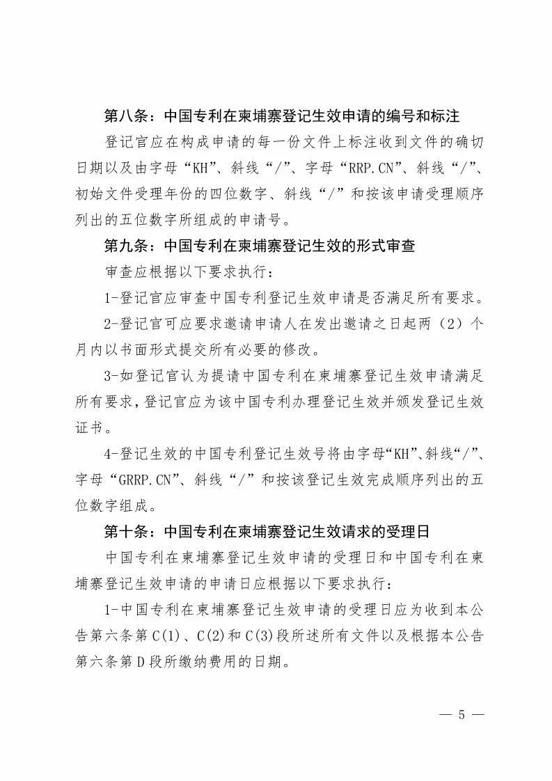 国知局:中国专利在柬埔寨登记生效的公告(附:中文参考译文)