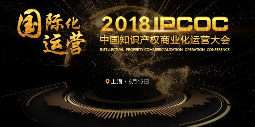 集赞50送会场展放企业易拉宝1个!2018中国知识产权商业化运营大会盛大开启!