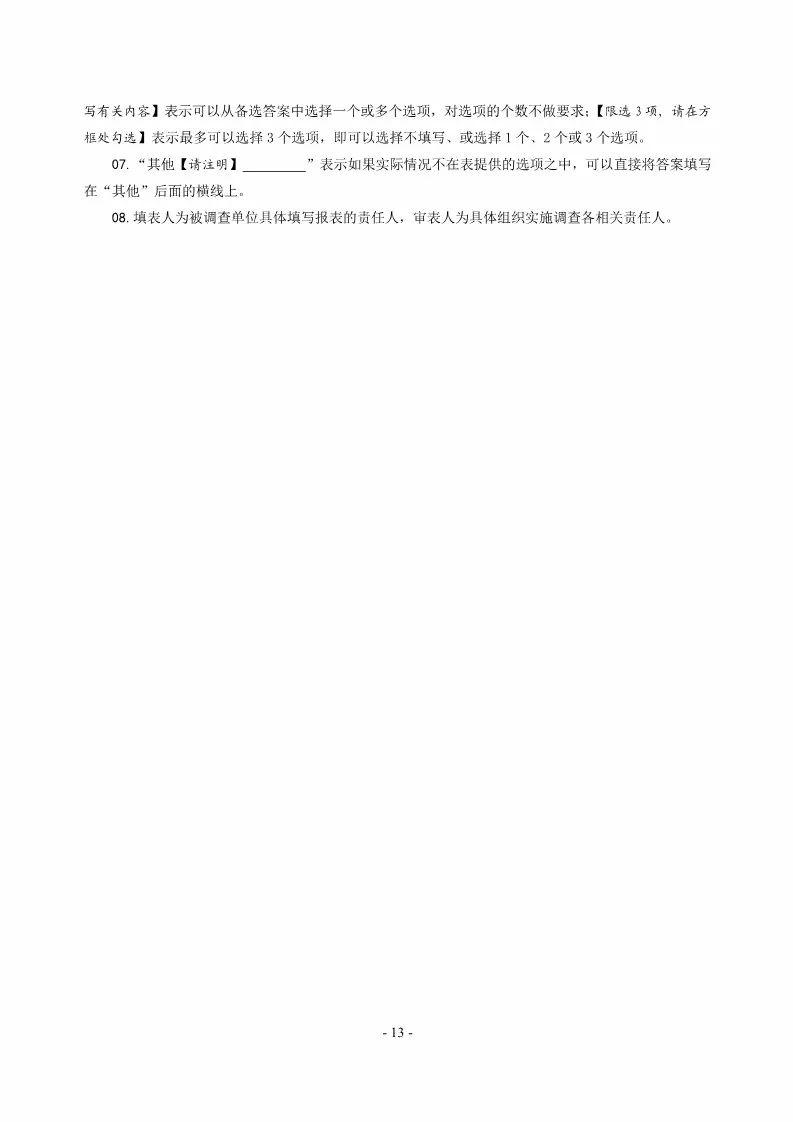 国知局:开展2018年度知识产权服务业统计调查工作