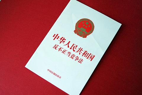 #晨报#;反不正当竞争执法划重点;商务部:中国与欧亚经济联盟正式签署经贸合作协定