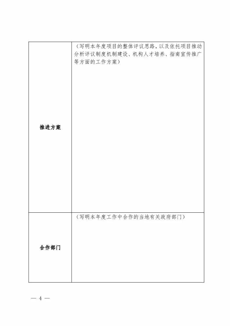 国知局:2018年重大经济科技活动「知识产权评议工程」示范项目实施通知!