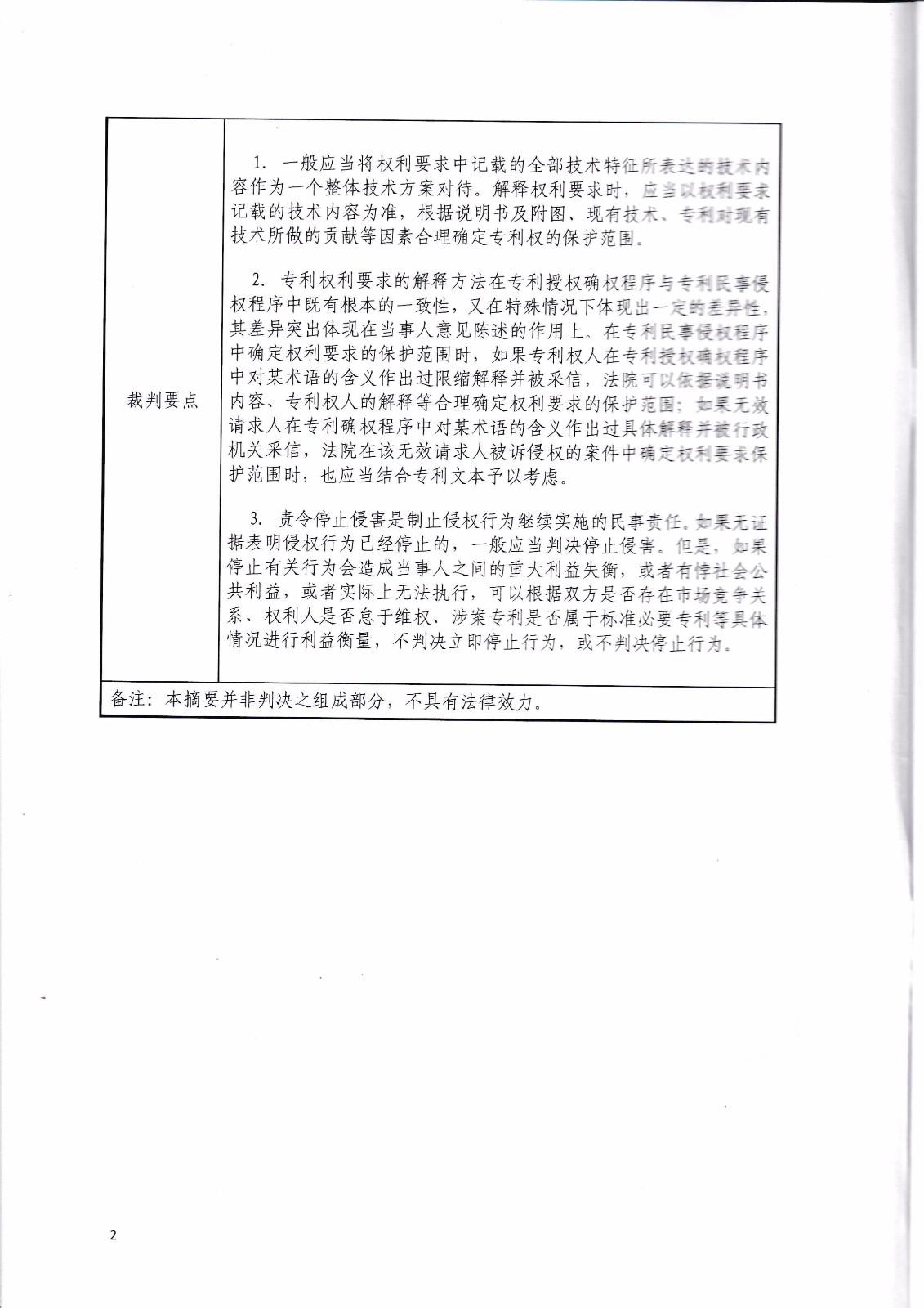 共享充电宝专利大战!街电被判停止使用侵权产品(判决书全文)