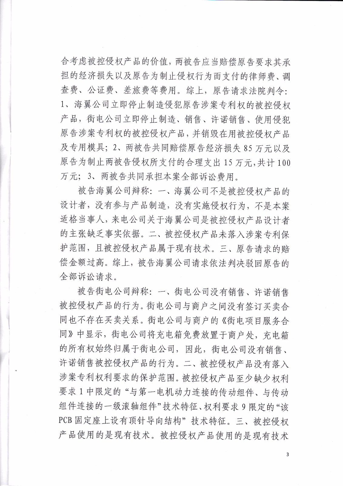 来电科技诉湖南海翼电子商务股份有限公司(附:判决书全文)