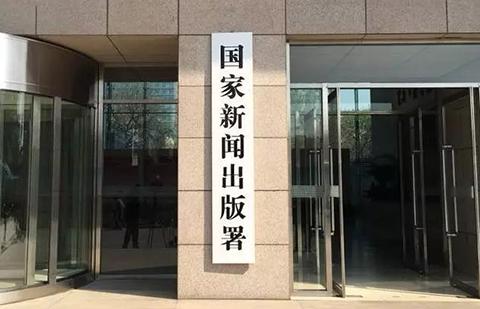 """#晨报#庄荣文兼任国家新闻出版署(国家版权局)署长(局长);""""大圣归来""""上""""高夫""""被控侵权惹诉讼"""