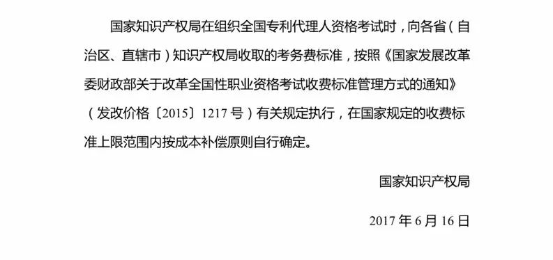 「山东、北京、江苏」三省市专利服务成本价收费标准(公告)!