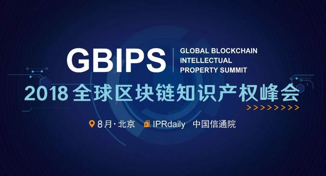 「2018全球区块链知识产权(闭门)峰会」文章合集