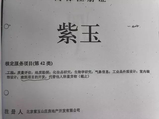 """索赔近亿元!""""紫玉""""系列商标再起纠纷……"""