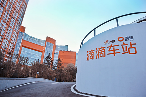 """""""滴滴车站""""商标经北京知识产权法院审理未获准注册"""