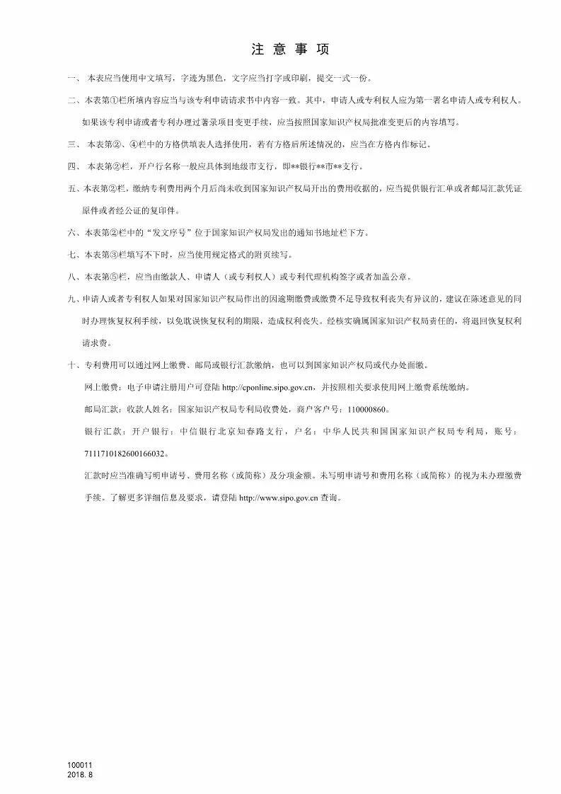 【国家知识产权局公告】8月1日起停征和调整部分专利收费明细