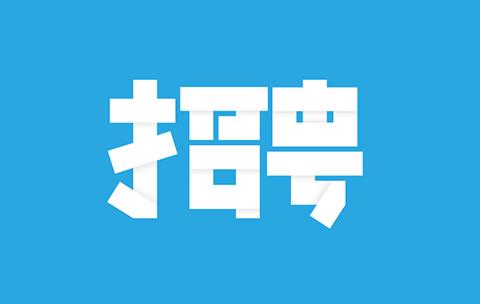 聘!北京连和连知识产权招聘多名「专利代理人」