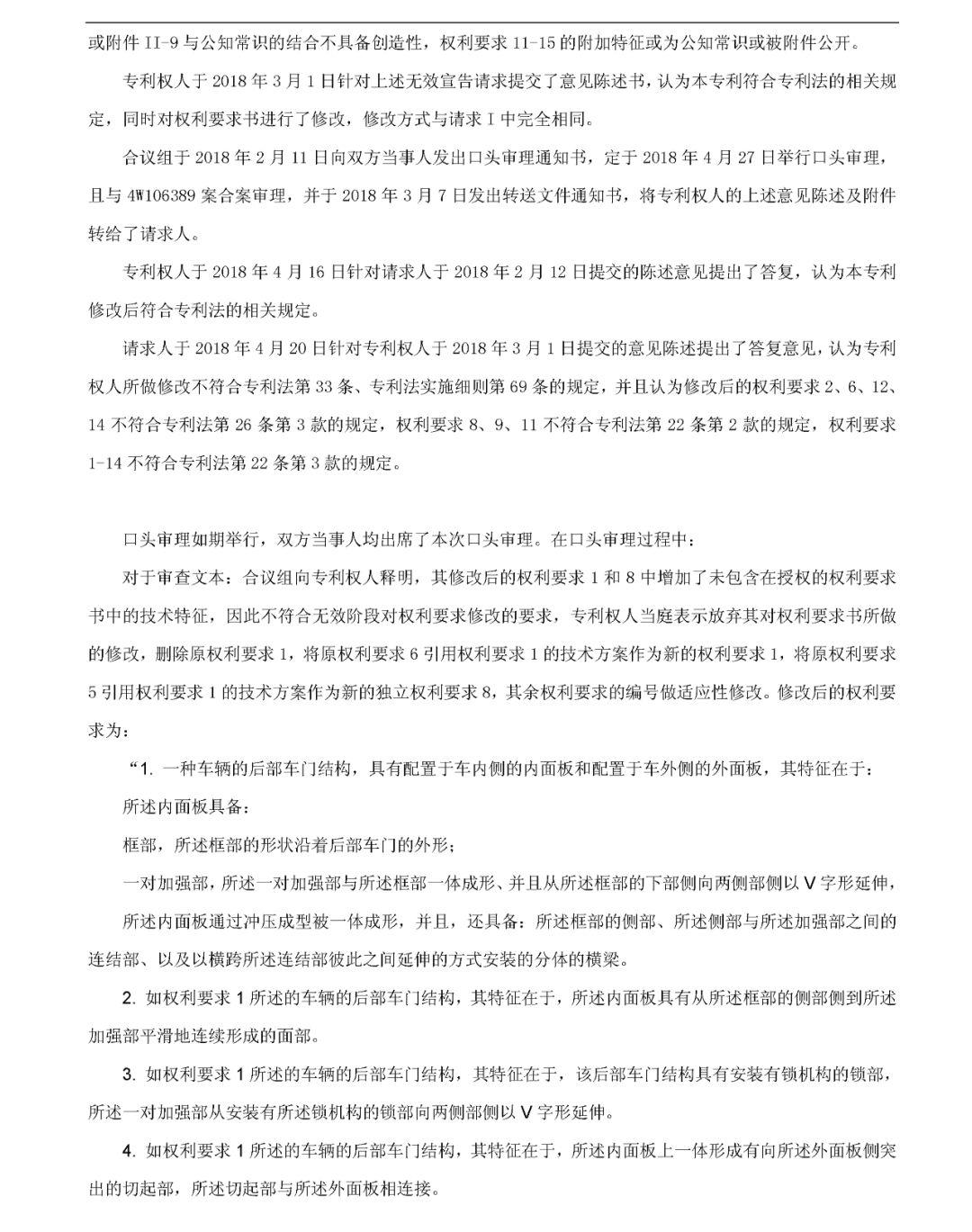 索赔2214万!本田起诉长城专利侵权涉案专利被部分无效(无效决定全文)