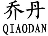 """北知院审结""""乔丹QIAODAN""""系列商标驳回复审行政纠纷案"""