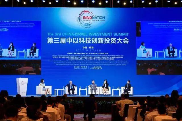 第四届「中以科技创新投资大会」知识产权活动看点大全!