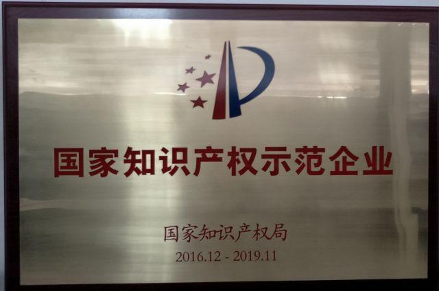 「2018中国·海淀高价值专利培育大赛」复赛入围项目(五)(六)