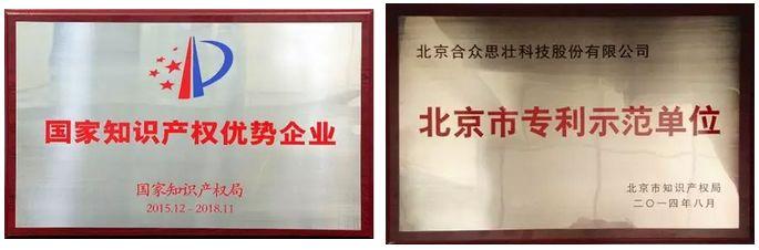 「2018中国·海淀高价值专利培育大赛」复赛入围项目(七)(八)