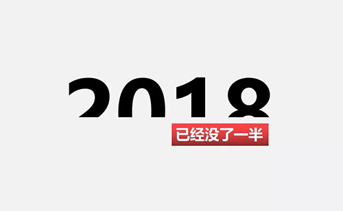 2018上半年,再见!