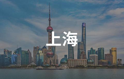 上海调整基层法院知识产权案件集中管辖公告(2018.7.1日起实施)