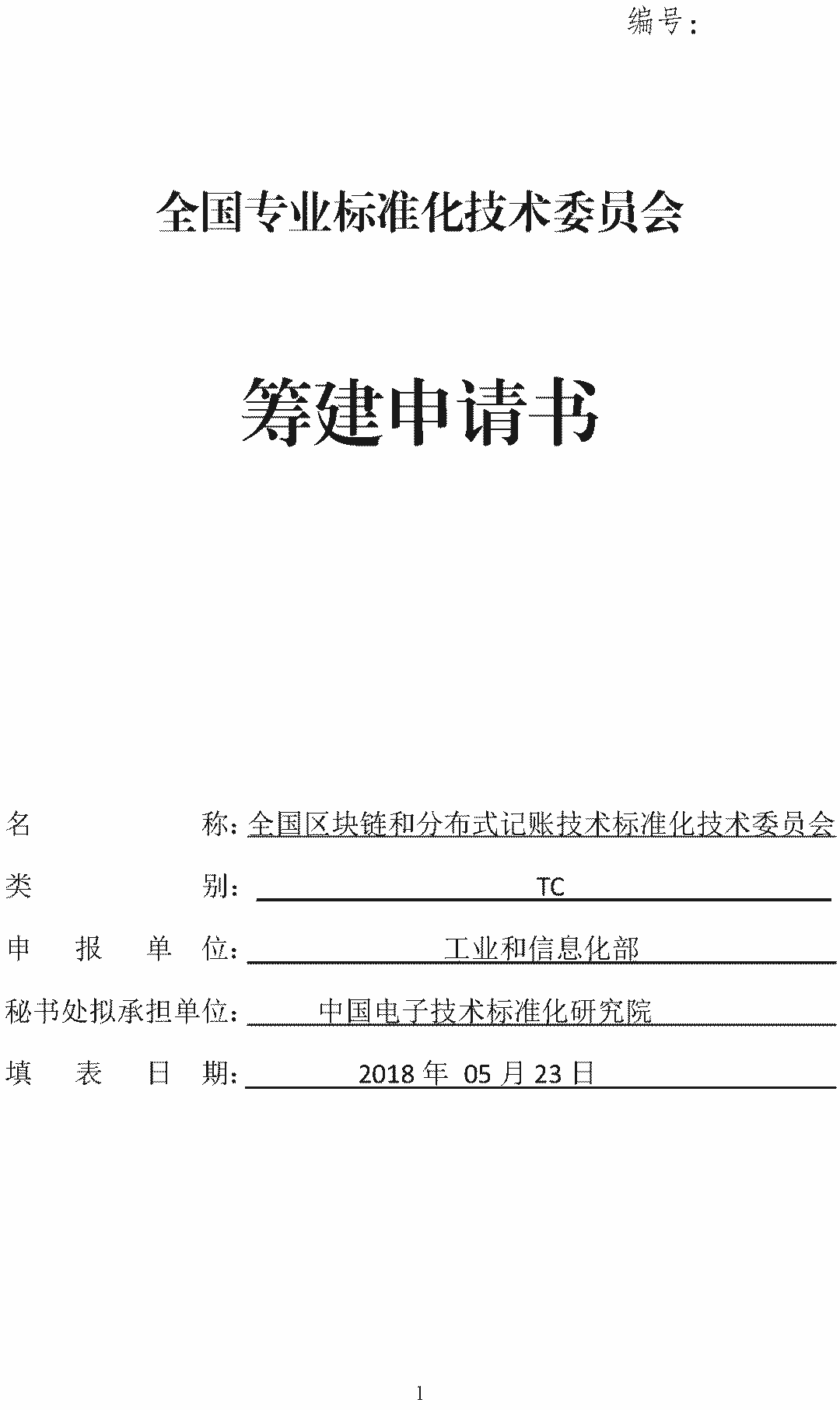 「全国区块链和分布式记账技术标准化技术委员会」筹建方案公示