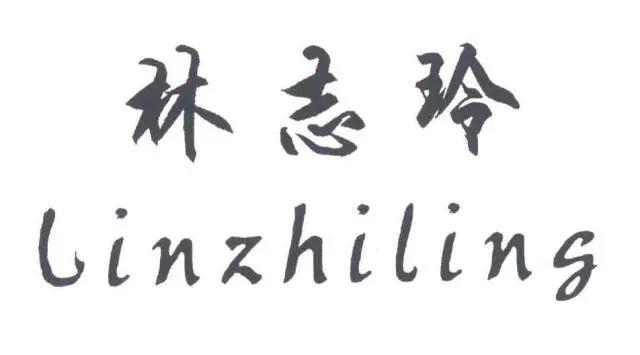从「林志玲linzhiling」商标权无效宣告行政案,看名人姓名抢注
