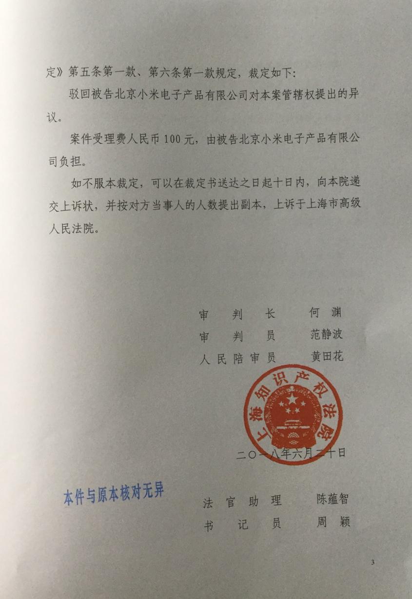 上海知识产权法院驳回小米公司提出的 「管辖权异议」