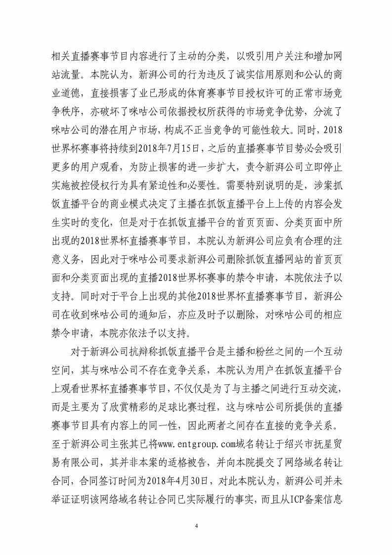 杭州知识产权法庭作出禁令!责令直播平台停播世界杯比赛(附裁定书全文)