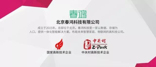 「2018中国·海淀高价值专利培育大赛」复赛入围项目(十五)(十六)(十七)