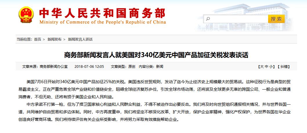 中国对美国关税反制措施已于今日正式实施