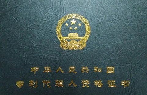 人社部:「专利代理人」属准入类专业技术人员职业资格!